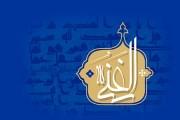 فایل لایه باز تصویر اسماء الحسنی / الغنی