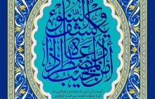 فایل لایه باز تصویر قرآنی امن یجیب المضطر اذا دعاه و یکشف السوء