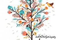فایل لایه باز تصویر رسید مژده که آمد بهار و سبزه دمید / عید نوروز مبارک