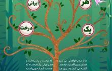 فایل لایه باز تصویر درختکاری / هر ایرانی یک درخت