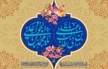 فایل لایه باز تصویر ولادت امام علی (ع) و امام جواد (ع)