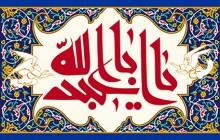 فایل لایه باز تصویر میلاد امام حسین (ع) / یا ابا عبدالله