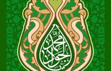فایل لایه باز میلاد امام جواد (ع)/ یا محمد الجواد