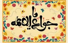 فایل لایه باز تصویر ولادت امام جواد (ع) / یا جواد الائمه