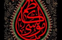 فایل لایه باز تصویر شهادت امام کاظم (ع) / یا موسی الکاظم