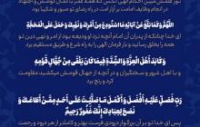 فایل لایه باز تصویر صلوات خاصه امام کاظم (ع)