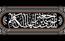 فایل لایه باز تصویر شهادت امام کاظم (ع) / یا موسی بن جعفر ایها الکاظم