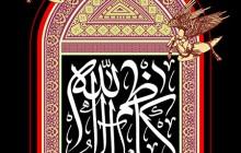 فایل لایه باز تصویر شهادت امام کاظم (ع) / کاظم آل الله