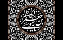 فایل لایه باز تصویر شهادت امام کاظم (ع) / یا موسی بن جعفر الکاظم