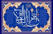 فایل لایه باز تصویر و افتح لی یا رب باب الفرج / دعای هفتم صحیفه سجادیه