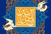 فایل لایه باز تصویر ولادت حضرت عباس (ع)