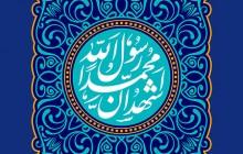 فایل لایه باز تصویر مبعث / اشهد ان محمدا رسول الله