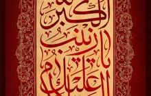 فایل لایه باز تصویر شهادت حضرت زینب (س) / السلام علیک یا زینب الکبری