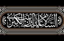 فایل لایه باز کتیبه شهادت حضرت زینب (س)