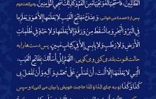 فایل لایه باز تصویر نماز غفیله
