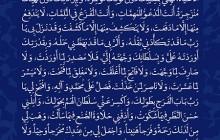 فایل لایه باز تصویر دعای هفتم صحیفه سجادیه / ارسال شده توسط کاربران