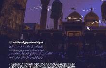 تصویر صلوات خاصه امام کاظم (ع)