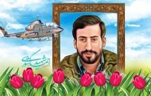 فایل لایه باز تصویر شهید خلبان احمد کشوری