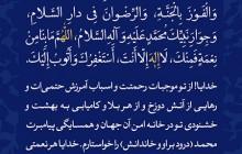 فایل لایه باز تصویر تعقیبات نماز مغرب / ارسال شده توسط کاربران