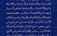 فایل لایه باز تصویر تعقیبات نماز ظهر و عصر / ارسال شده توسط کاربران