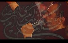 نماهنگ وفات حضرت زینب سلام الله علیها با نوای حاج محمود کریمی