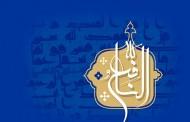 فایل لایه باز تصویر اسماء الحسنی / النافع