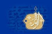 فایل لایه باز تصویر اسماء الحسنی / النور