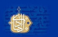 فایل لایه باز تصویر اسماء الحسنی / الهادی