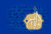 فایل لایه باز تصویر اسماء الحسنی / البدیع