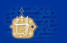 فایل لایه باز تصویر اسماء الحسنی / الباقی
