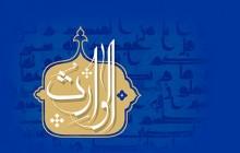 فایل لایه باز تصویر اسماء الحسنی / الوارث