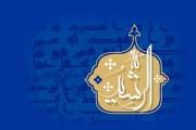 فایل لایه باز تصویر اسماء الحسنی / الرشید