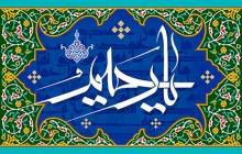 فایل لایه باز تصویر یا رحیم / دعای جوشن کبیر