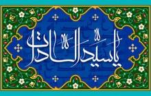 فایل لایه باز تصویر یا سید السادات / دعای جوشن کبیر