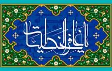 فایل لایه باز تصویر یا غافر الخطیئات / دعای جوشن کبیر