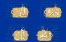 مجموعه تصاویر اسماء الله الحسنی با خط معلی