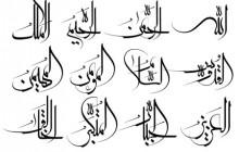 خوشنویسی اسماء الحسنی با خط معلی