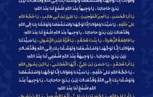 فایل لایه باز تصویر دعای توسل