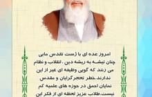 امام خمینی (ره)/خطر مقدس نمایان برای نظام و انقلاب
