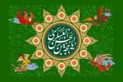 فایل لایه باز تصویر میلاد امام زمان (عج) / یا حجه بن الحسن العسکری