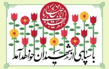 فایل لایه باز تصویر ولادت حضرت ولی عصر (عج) / با سپاهی از شهیدان خواهد آمد