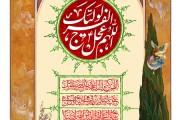 فایل لایه باز تصویر اللهم عجل لولیک الفرج / نیمه شعبان