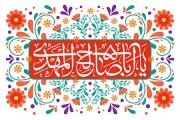 فایل لایه باز تصویر یا اباصالح المهدی