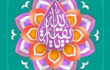فایل لایه باز تصویر میلاد حضرت مهدی (عج) / یا بقیه الله