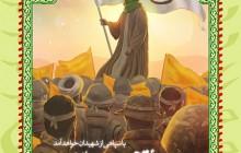 فایل لایه باز تصویر با سپاهی از شهیدان خواهد آمد / سیأتی و معه جیش من الشهداء