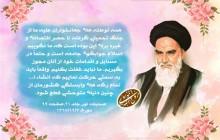 فایل لایه باز بیانات امام خمینی (ره)/قطع وابستگی به دنیا