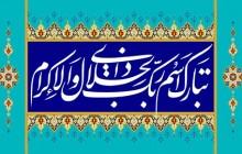 فایل لایه باز تصویر قرآنی تبارک اسم ربک ذی الجلال والاکرام