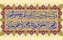 فایل لایه باز تصویر قرآنی و یستبشرون بالذین لم یلحقوا بهم من خلفهم الا خوف علیهم و لاهم یحزنون