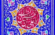 فایل لایه باز تصویر ولادت حضرت علی اکبر (ع)
