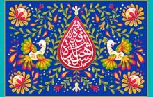 فایل لایه باز تصویر ولادت حضرت رقیه (س) / یا رقیه الشهیده
